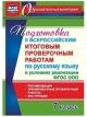 Подготовка к всероссийским итоговым проверочным работам по русскому языку 7 кл